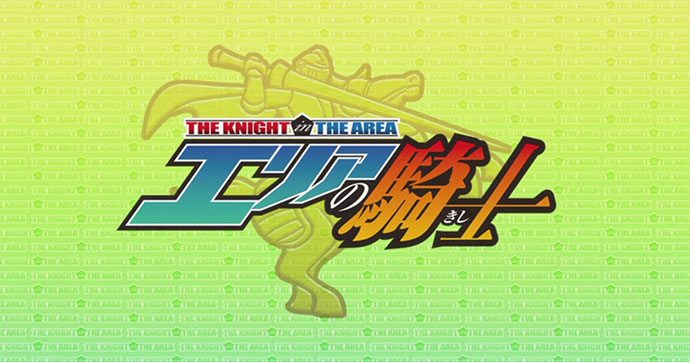 The Knight in the Area (Area no Kishi)